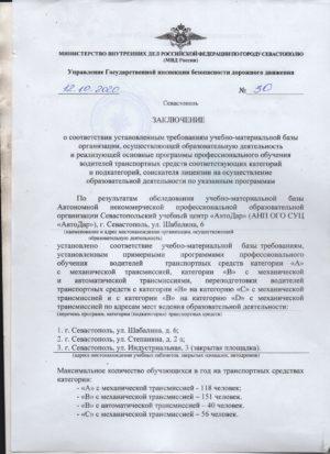 Заключение обследования учебн.мат.базы С и Д 001