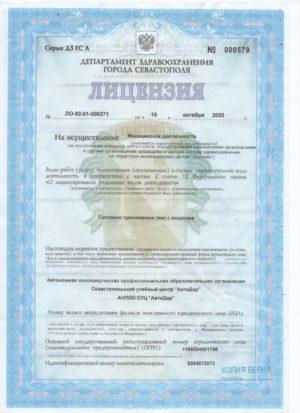 Мед.лицензия 1стр 001