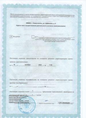 мед.лицензия 2стр 001